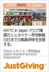 AWTC in Japan